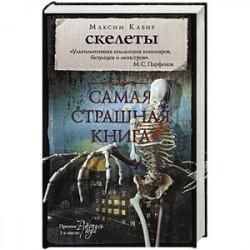 Самая страшная книга. Скелеты