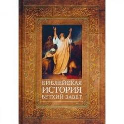 Библейская история. Ветхий Завет