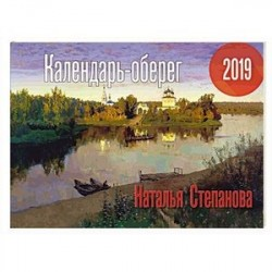 Календарь-оберег 2019. Степанова Н.