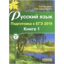 Русский язык. Подготовка к ЕГЭ 2019. В 2-х книгах. Книга 1
