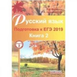 Русский язык. Подготовка к ЕГЭ 2019. В 2-х книгах. Книга 2