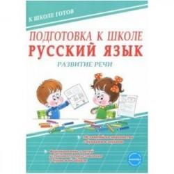Подготовка к школе. Русский язык. Развитие речи