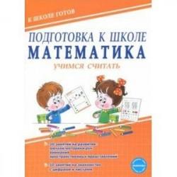 Подготовка к школе. Математика. Учимся считать