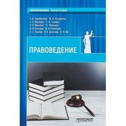 Правоведение: Учебник