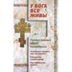 У Бога все живы. Православный обряд погребения