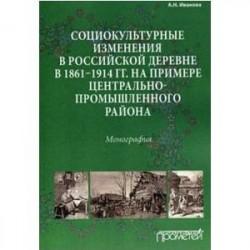 Социокультурные изменения в российской деревне в 1861-1914 гг.