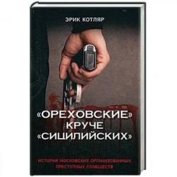 'Ореховские' круче 'Сицилийских'. История московских организованных преступных сообществ