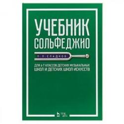 Учебник сольфеджио. Для 6–7 классов детских музыкальных школ и детских школ искусств. Учебник