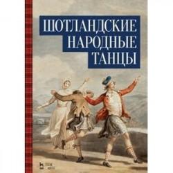 Шотландские народные танцы: Учебное пособие