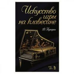 Искусство игры на клавесине