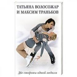 Татьяна Волосожар и Максим Траньков. Две стороны одной медали
