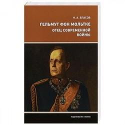 Гельмут фон Мольтке. Отец современной войны