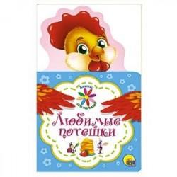 Книжка для малышей. Любимые потешки