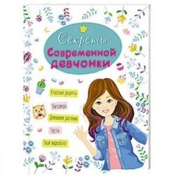 Энциклопедия. Секреты современной девчонки