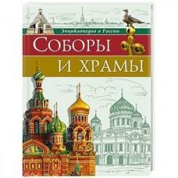 Энциклопедии о России. Соборы и храмы