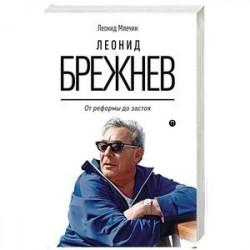 Леонид Брежнев. От реформы до застоя