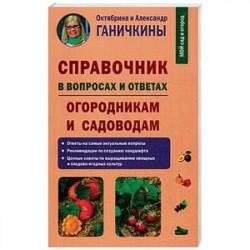 Справочник в вопросах и ответах. Огородникам и садоводам