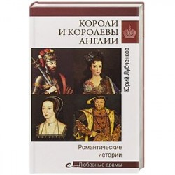 Короли и королевы Англии.Романтические истории
