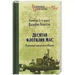 Десятая флотилия МАС. Подводные диверсанты Италии
