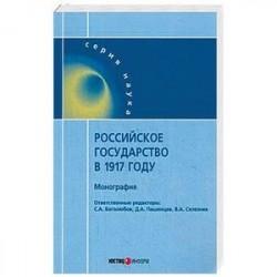 Российское государство в 1917 году. Монография
