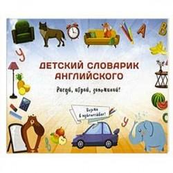 Детский словарик английского