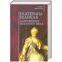 Екатерина Великая.Завершение золотого века