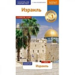 Израиль.Путеводитель с мини-разговорником (Карта в кармашке)