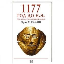 1177 год до нашей эры. Год, когда пала цивилизация