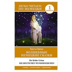 Волшебные немецкие сказки. Уровень 1