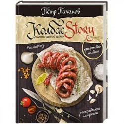 Колбасstory. Рецепты честной колбасы