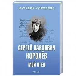 Сергей Павлович Королёв. Мой отец. В 2-х книгах. Книга 1