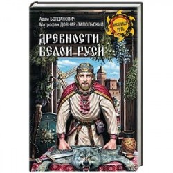 Древности Белой Руси