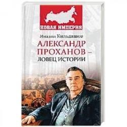 Александр Проханов - ловец истории