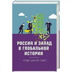 Россия и Запад в глобальной истории. 'Сад' растёт сам?..