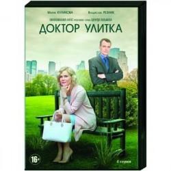 Доктор Улитка. (4 серии). DVD
