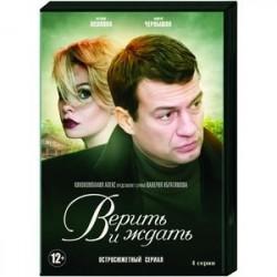 Верить и ждать. (4 серии). DVD