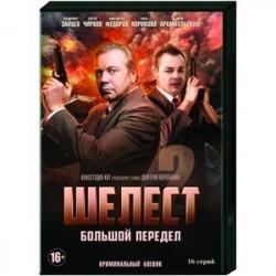 Шелест 2. Большой передел. (16 серий). DVD