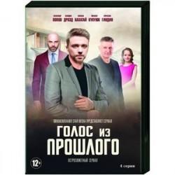 Голос из прошлого. (4 серии). DVD