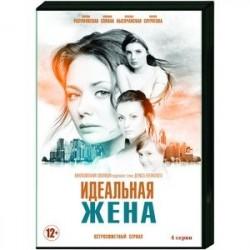 Идеальная жена. (4 серии). DVD