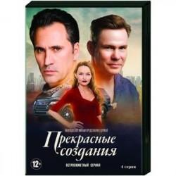 Прекрасные создания. (4 серии). DVD