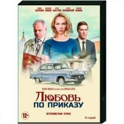 Любовь по приказу. (8 серий). DVD