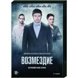 Возмездие. (4 серии). DVD