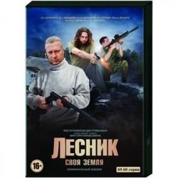 Лесник 4. Своя земля. Том 4. (49-60 серии). DVD