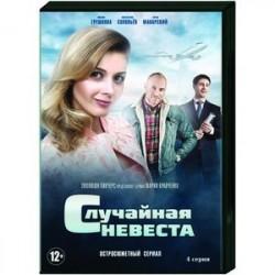 Случайная невеста. (4 серии). DVD