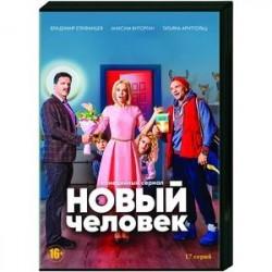 Новый человек. (17 серий). DVD