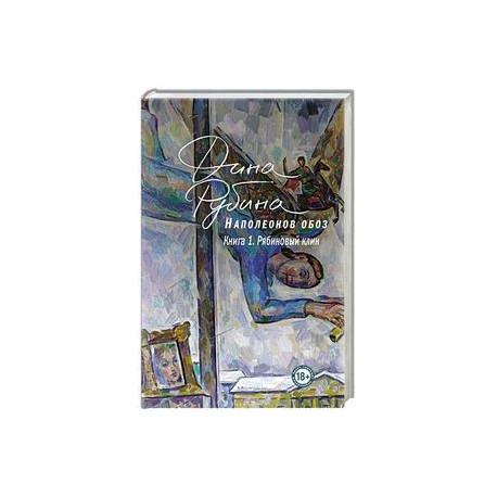 Наполеонов обоз. Книга 1: Рябиновый клин
