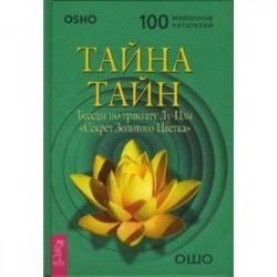 Тайна тайн. Беседы по трактату Лу-Цзы 'Секрет Золотого Цветка'.