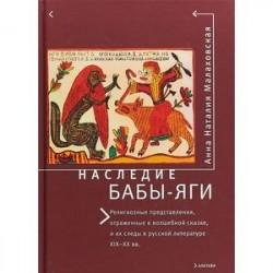 Наследие Бабы-Яги. Религиозные представления, отраженные в волшебной сказке, и их следы в русской литературе XIX-XX вв.