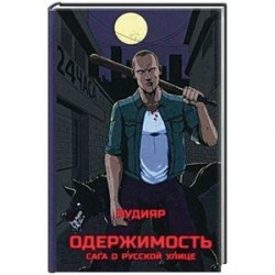 Одержимость. Сага о русской улице