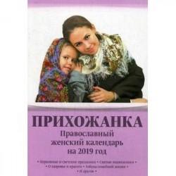 Прихожанка. Православный женский календарь на 2019 год